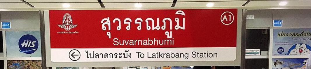 Linea de tren del aeropuerto Internacional de Suvarnabhumi
