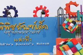 children's discovery museum